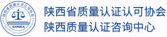 陕西省质量认证认可协会-陕西质量认证咨询中心